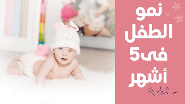 نمو الطفل في 5 أشهر