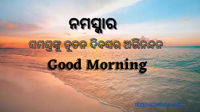 good morning quotes odia photo