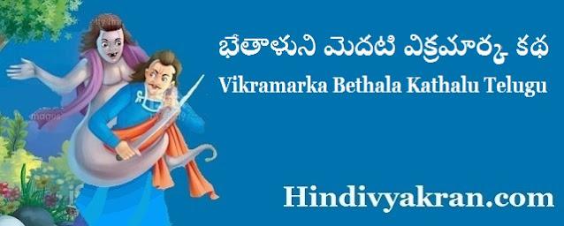 భేతాళుని మెదటి విక్రమార్క కథ Vikramarka Bethala Kathalu Telugu