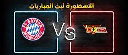 موعد وتفاصيل مباراة بايرن ميونخ ويونيون برلين الاسطورة لبث المباريات بتاريخ 12-12-2020 في الدوري الالماني