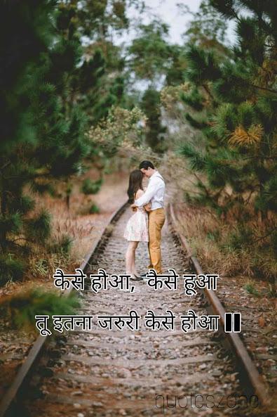 the best love shayari in hindi