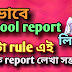 How to write a school report