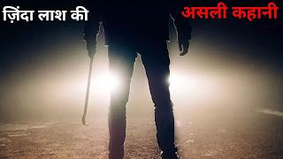 Hindi Ghost story 2020