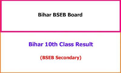 Bihar 10th Results