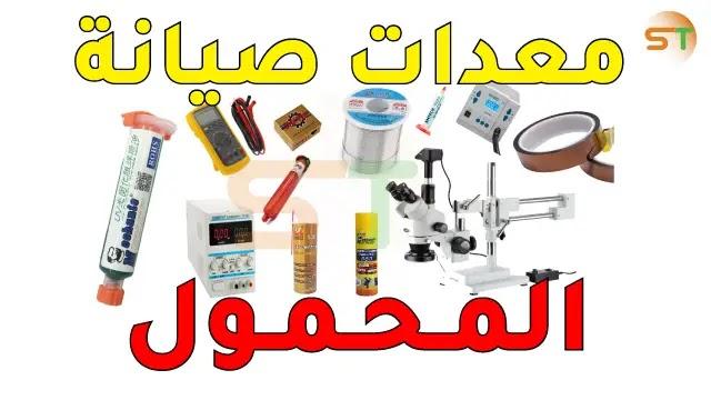 الادوات و المعدات المستخدمة في صيانة الهواتف المحمولة