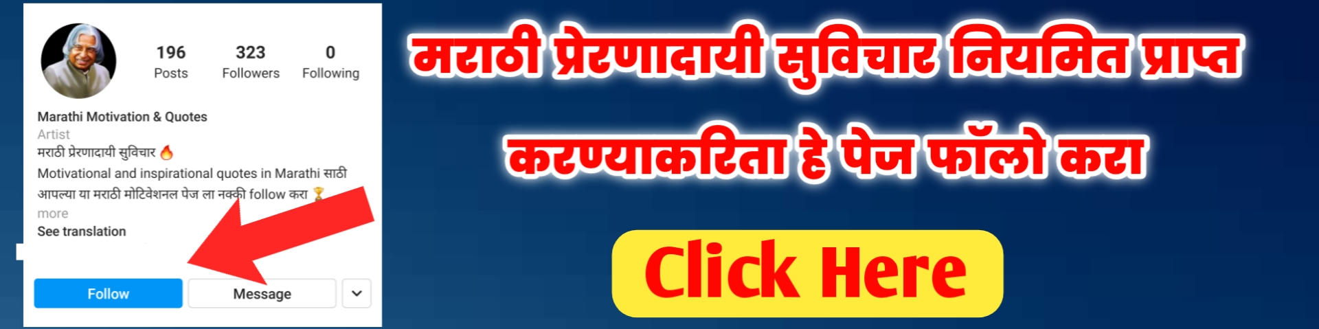 motivational Marathi