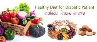 मधुमेह ग्रसित- व्यक्ति- का- खान-पान- युक्ति, Healthy- Diet- for- Diabetes- Patient- in- Hindi,  Best- Foods- to- Control- Diabetes, Diabetic- Foods- Diet- Plans, मधुमेह-खान-पान-युक्ति
