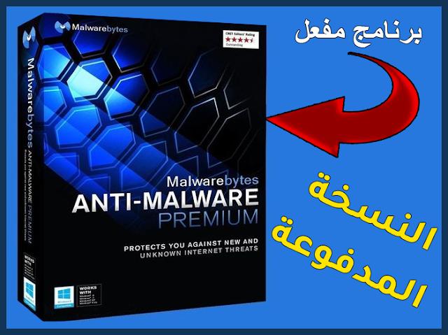 تحميل برنامج Malwarebytes Premium مفعل | أخر إصدار