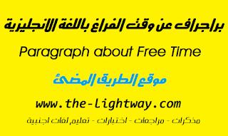 براجراف عن وقت الفراغ باللغة الانجليزية paragraph about free time