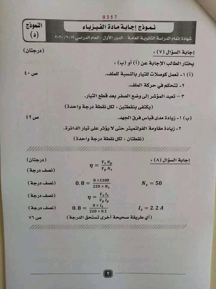 اجابة امتحان الفيزياء ثانوية عامة ٢٠٢٠  2