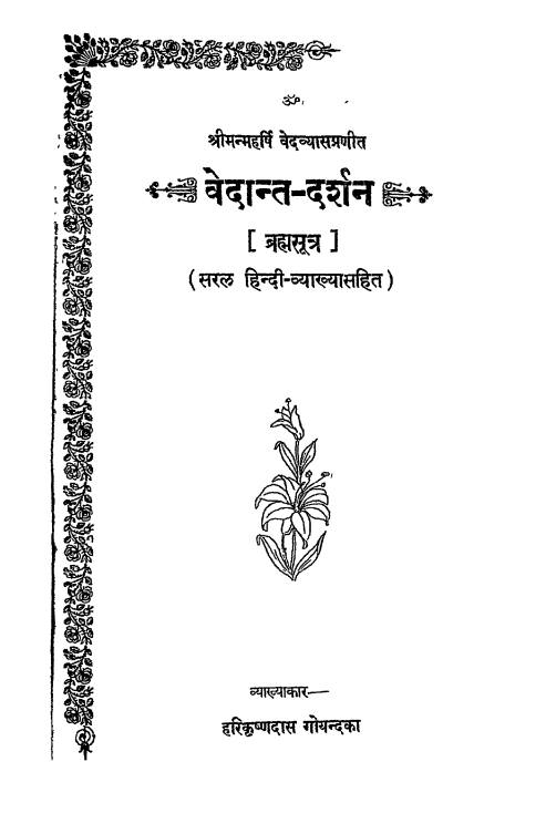 Download Vedanta Darshan Brahmasutra Book in PDF   freehindiebooks.com