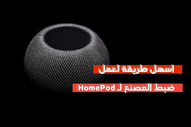 HomePod و HomePod mini