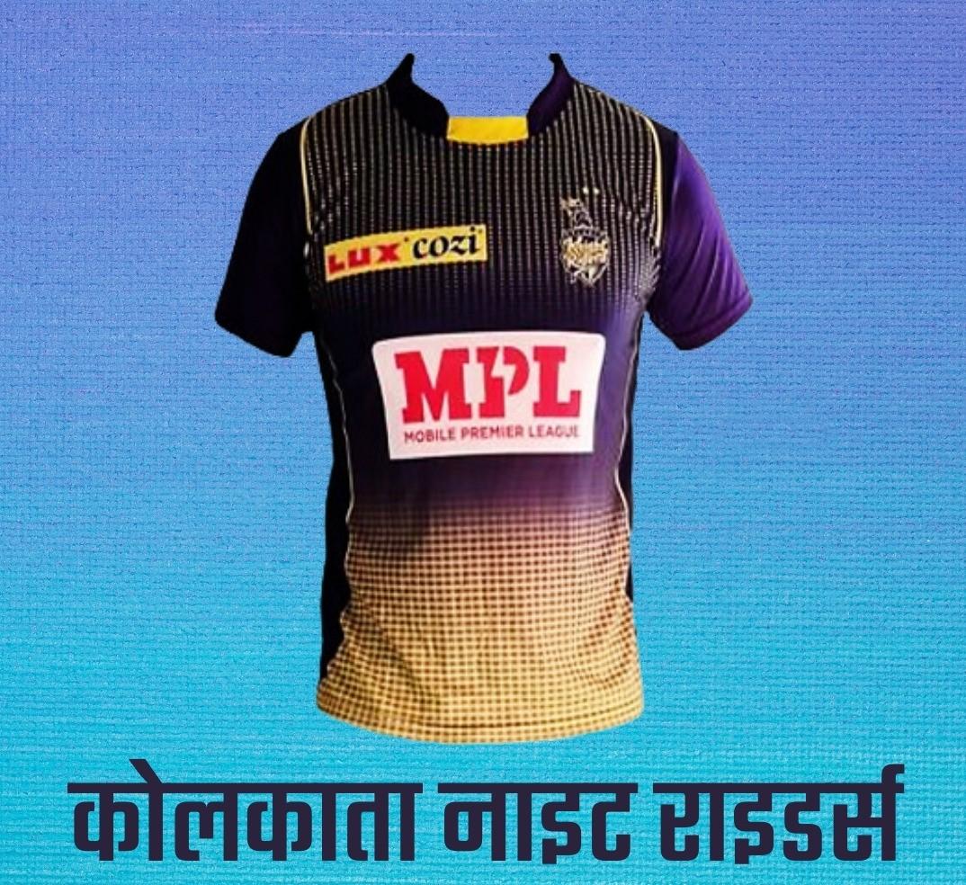 Kolkata Knight Riders (KKR) Jersey 2021