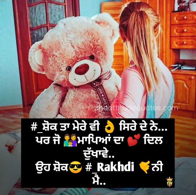 Punjabi attitude status for whatsapp, Punjabi ghaint status fb, Attitude quotes in punjabi for girls
