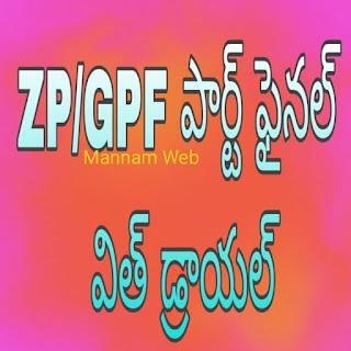 ZP / GPF Part Final With Draw:  ZP/GPF పార్ట్ ఫైనల్ విత్ డ్రాయల్