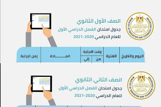 جدول امتحانات الأول والثاني الثانوي ترم أول 2021