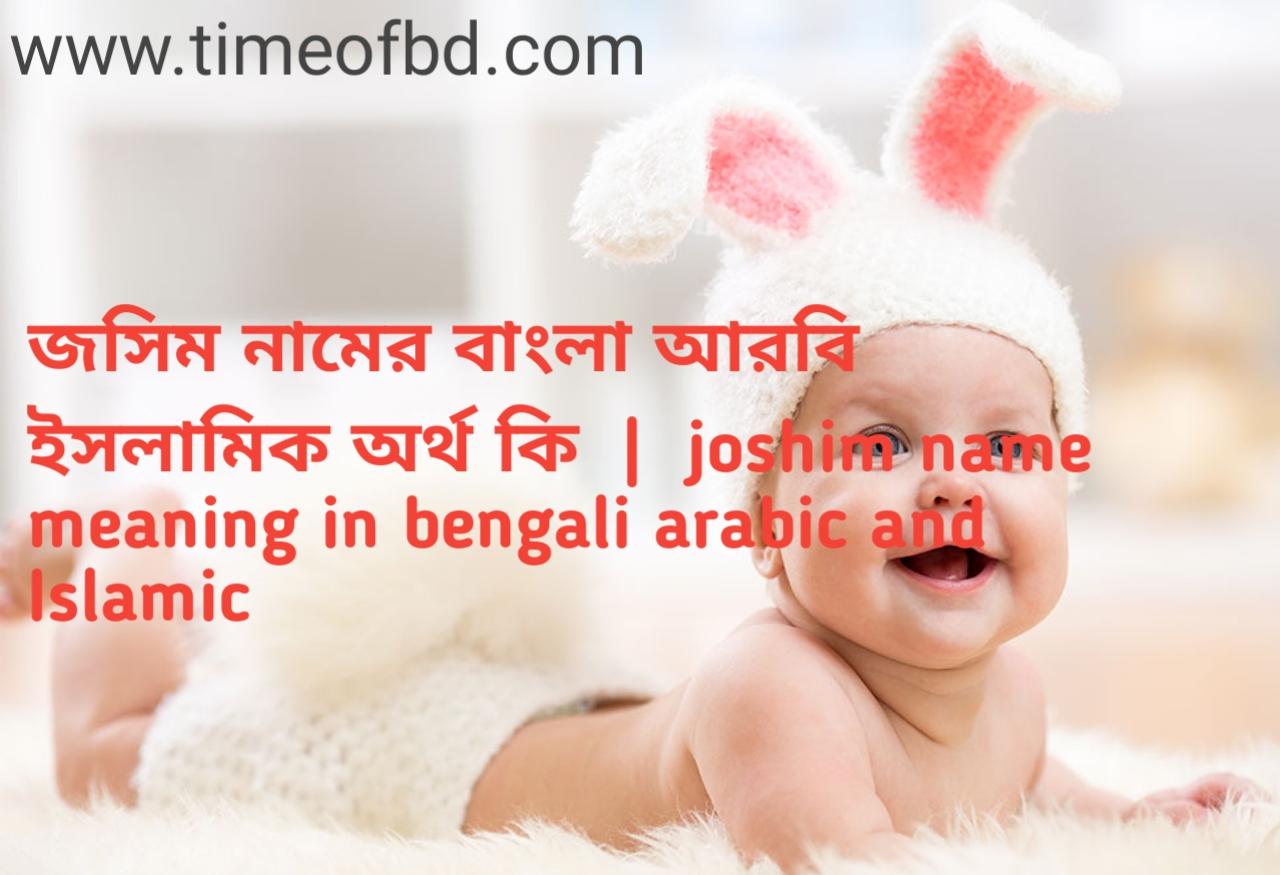 জসিম নামের অর্থ কী, জসিম নামের বাংলা অর্থ কি, জসিম নামের ইসলামিক অর্থ কি, joshim  name meaning in bengali