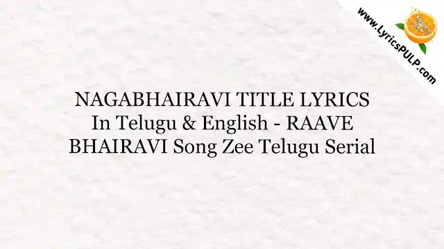 NAGABHAIRAVI TITLE LYRICS In Telugu & English - RAAVE BHAIRAVI Song Zee Telugu Serial
