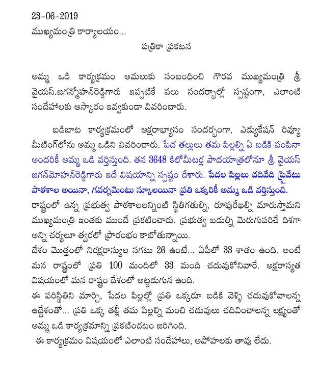 Amma Vodi Scheme clarity by AP Govt. Official Press Note