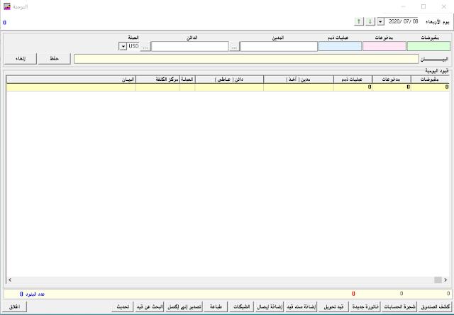 دفتر اليومية في برنامج الخوارزمي