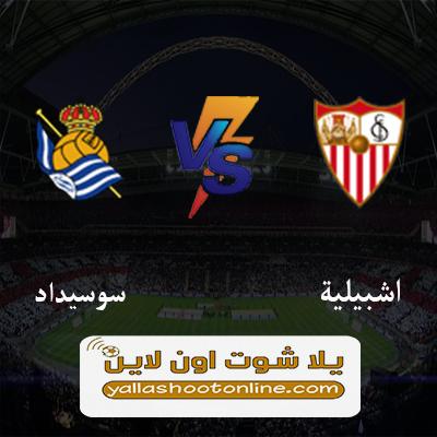 مباراة اشبيلية وريال سوسيداد اليوم