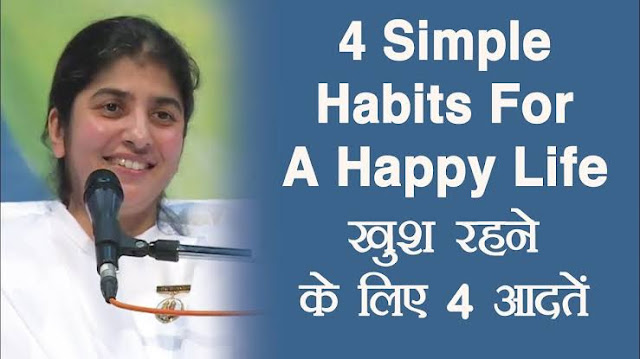 4 Simple Habits For A Happy Life: BK Shivani