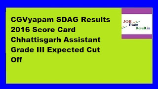 CGVyapam SDAG Results 2016 Score Card Chhattisgarh Assistant Grade III Expected Cut Off