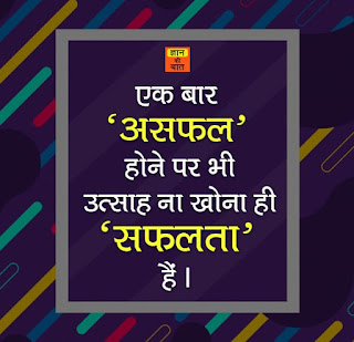 best-success-quotes-images-for-status-in-hindi