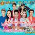 [Album] Sunday CD Vol 277 | Khmer New Year 2020