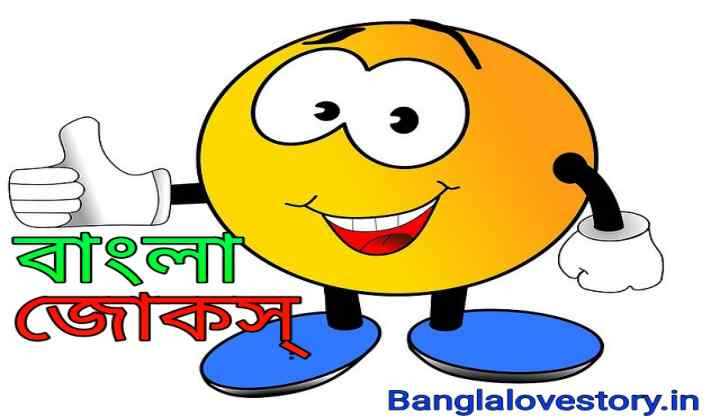 Bangla jokes- bengali jokes-bengali funny jokes