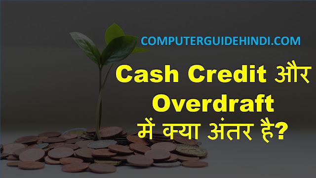 Cash Credit और Overdraft में क्या अंतर है?