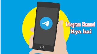 Telegram Channel Kya hai