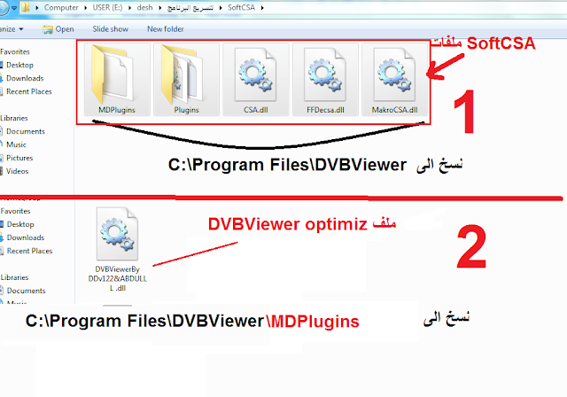 برنامج لتقليل استهلاك الرامات لبرنامج العرض DVBViewer,لبرنامج, لتقليل, الرامات, العرض, استهلاك, dvbviewer, برنامج