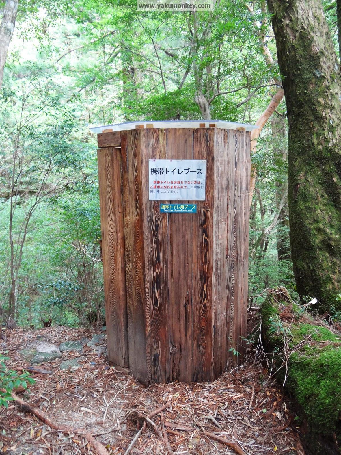 Yakushima Yakusugi toilet