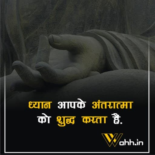 Dhyaan Par Uttam Veechar