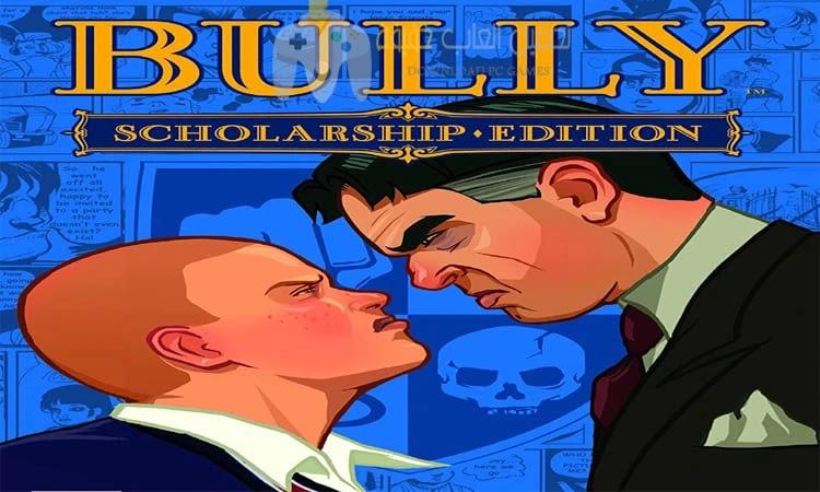تحميل لعبة Bully Scholarship للكمبيوتر برابط مباشر