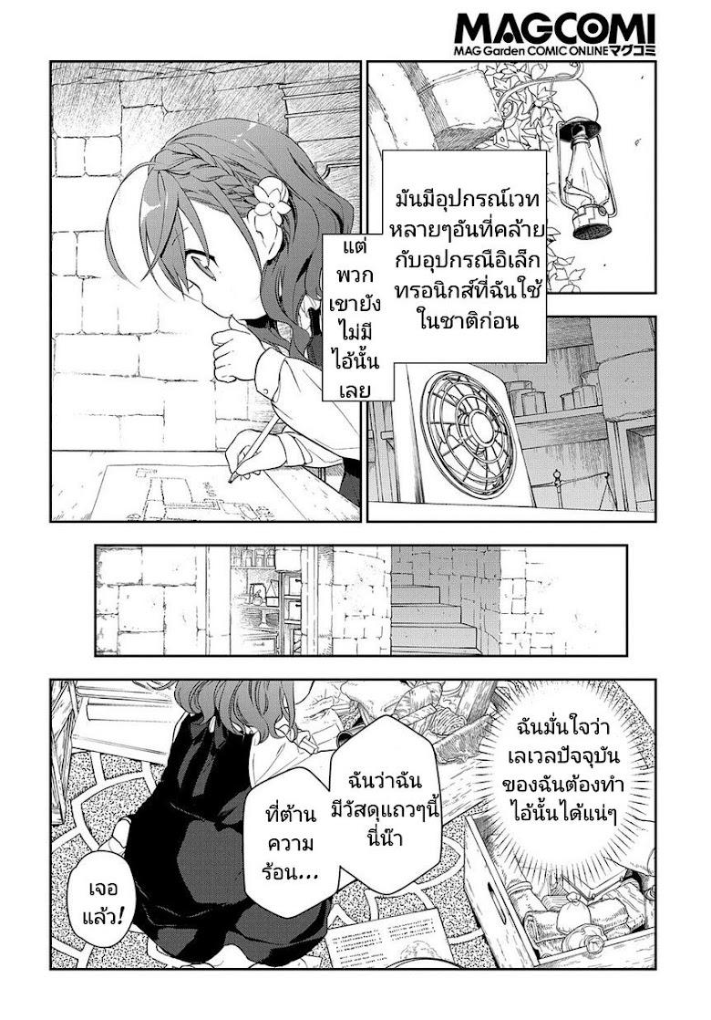 Magic Artisan Dahliya Won t Hang Her Head ~Dahliya Wilts No More~ - หน้า 13