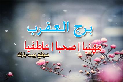 توقعات برج العقرب اليوم السبت 1/8/2020 على الصعيد العاطفى والصحى والمهنى