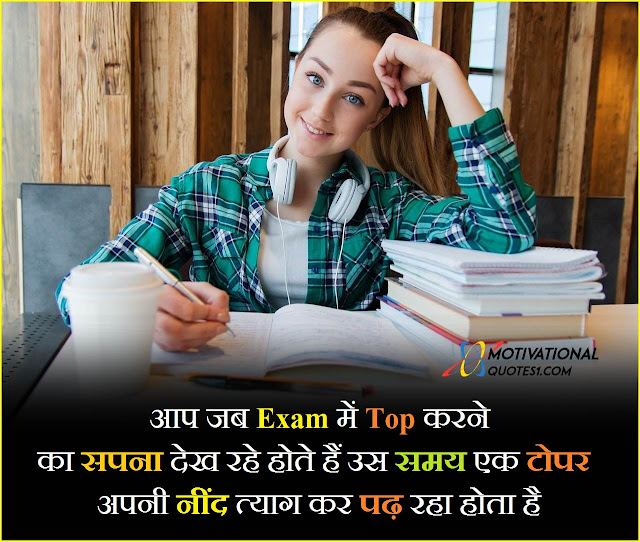 Study Motivation Quotes In Hindi, case study on motivation, study hard quotes for students, motivation for exam preparation,