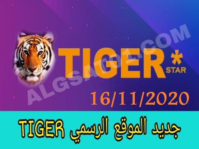 جديد تحديثات أجهزة تايغر TIGER بتاريخ 2020/11/16