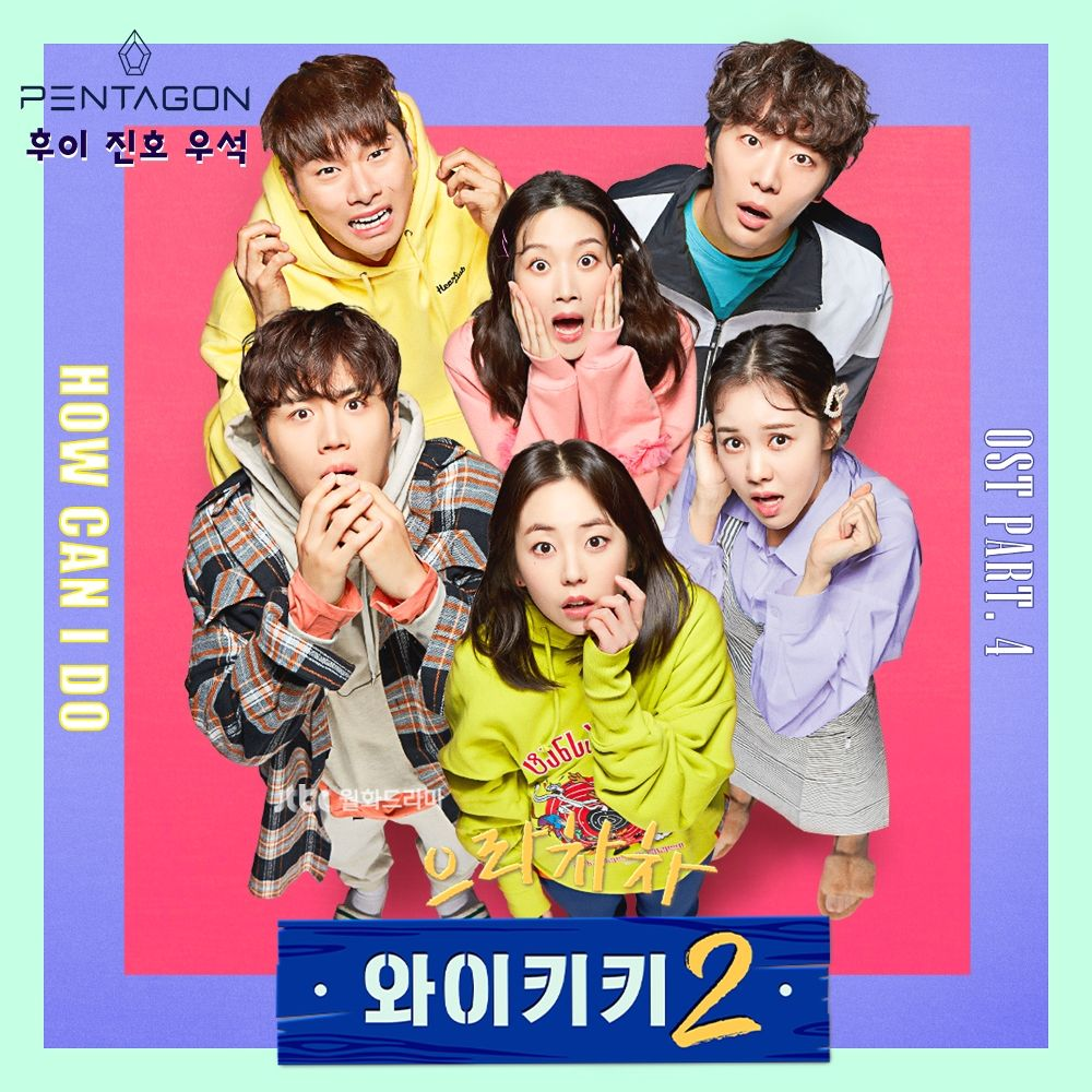 HUI, JINHO, WOOSEOK (PENTAGON) – Welcome to Waikiki 2 OST Part.4