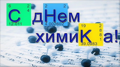 что это за праздник День химика, когда отмечают