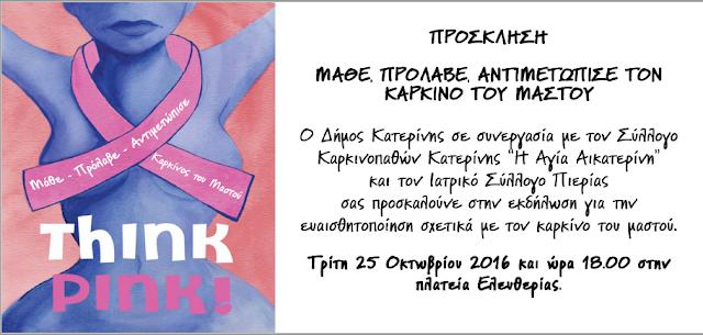 Δήμος Κατερίνης: Εκδήλωση ευαισθητοποίησης για τον καρκίνο του μαστού