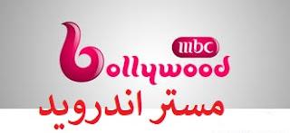 مشاهدة قناة mbc bollywood بث مباشر اون لاين بدون تقطيع  - تردد قناة ام بي سي بوليود الجديد 2018