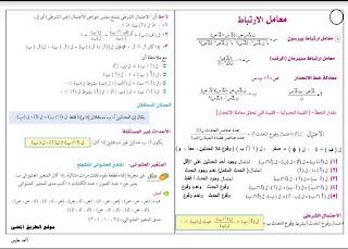 ليلة إمتحان الاحصاء للصف الثالث الثانوى فى ثلاث صفحات بى دى اف للاستاذ أحمد حارس