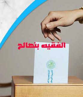 انتخاب مناديب التعاضدية العامة للتربية الوطنية ك د ش تكتسح بالفقيه بنصالح