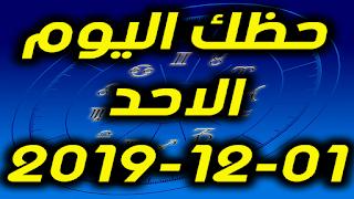 حظك اليوم الاحد  01-12-2019 -Daily Horoscope