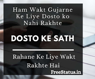 Ham-Wakt-Gujarne-Ke-Liye-Dosti-Status-In-Hindi