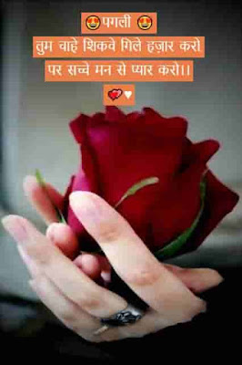 romantic lines for gf in hindi images