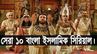অত্যান্ত জনপ্রিয় সেরা ১০টি বাংলা ডাবিং ইসলামিক সিরিয়াল।